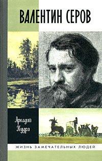 Valentin Serov by A. I. Kudria