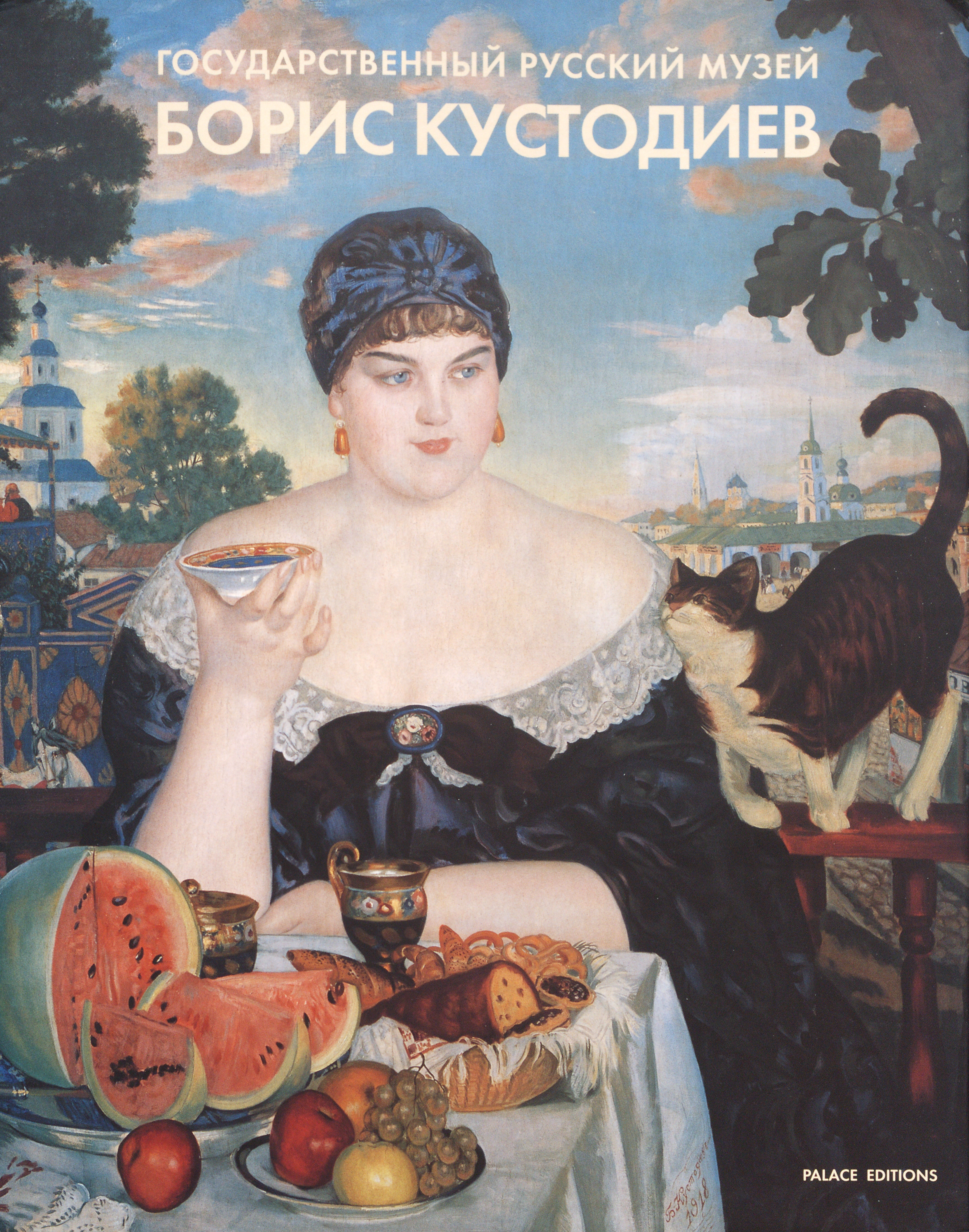 Boris Kustodiev - State Museum