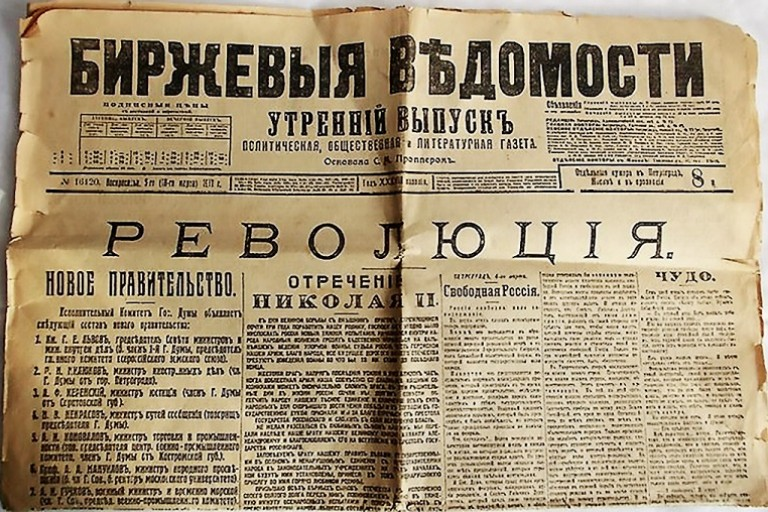 Birzhevia serial front page