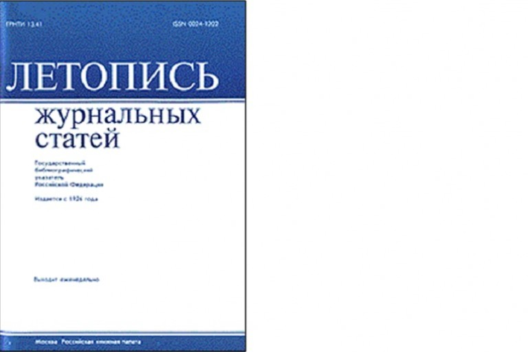 Letopis Bibliography Cover