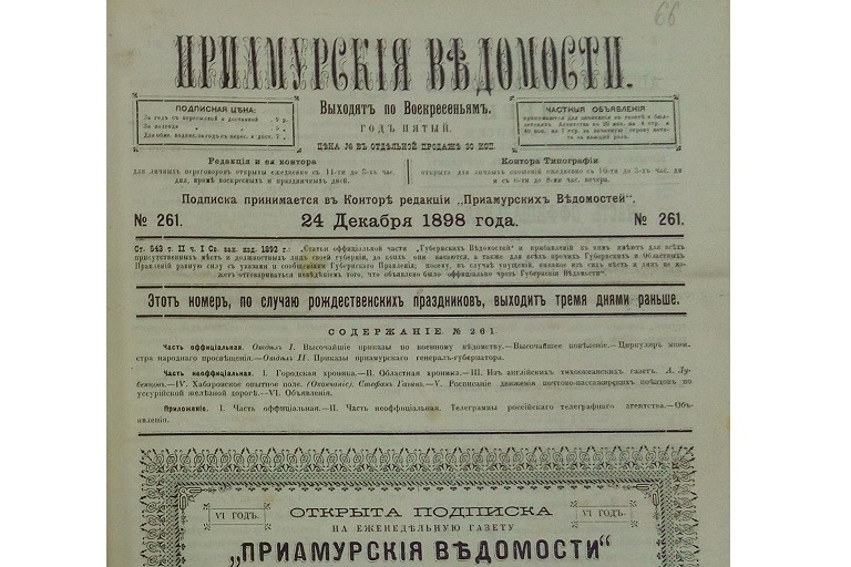 Priamurskie Front page